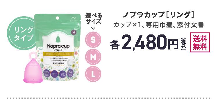 ノプラカップ[リング]