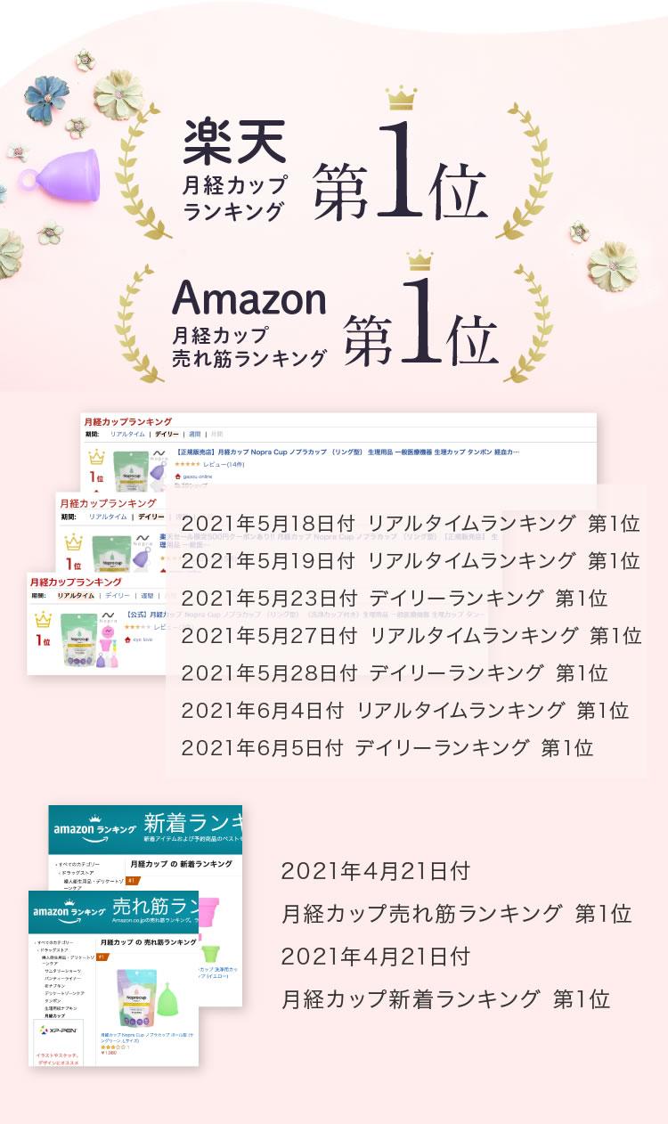 楽天、Amazonで月経カップランキング第1位
